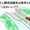 奥入瀬渓流は徒歩と車どっちがオススメ!?【比較】