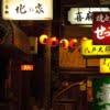 八戸の横丁・飲み屋街を紹介!!【夜の八戸を飲み歩こう!】
