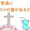 なぜ青森にキリストの墓があるのか!?【新郷村】
