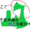 下北半島の見どころとグルメを紹介!【青森の下北!?】