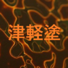 青森の伝統工芸である津軽塗とは?【特徴・種類】