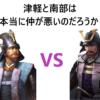 津軽と南部は本当に仲が悪いのか?