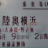 横浜町の魅力とオススメ観光スポット【青森の横浜です】