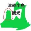 津軽半島の魅力とオススメ観光スポット【奥津軽】