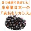 カシスの生産量日本一は青森県!【あおもりカシスの特徴や効果】