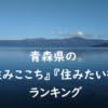 青森県の住みここち・住みたい街ランキング【県内移住の参考に】