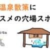 浅虫温泉散策にオススメの穴場スポット17選【一人旅にオススメです】