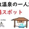 浅虫温泉の一人旅ならココに行け!【穴場スポット】