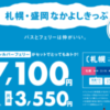 八戸・盛岡から札幌に格安で行く方法【なかよしきっぷ】