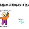 青森って給料が安すぎる!?【東京との平均年収の差は約250万!!】