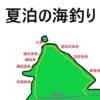 夏泊半島の海釣りポイント紹介【個人的オススメ】