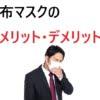 布マスクのメリット・デメリット【感染症や花粉症予防にも!】