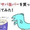 『八戸サバ缶バー』という名の本当に美味しいサバ缶【口コミや食べ方も!】