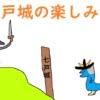 七戸城(柏葉公園)の楽しみ方【散策】