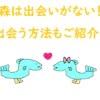 青森県で出会いがない理由【青森で出会う方法もご紹介!】