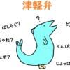 津軽弁の意味と例文【一覧】
