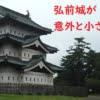 弘前城の天守が小さい理由【現存12天守】