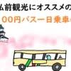 弘前観光に便利な100円バス一日乗車券について【乗り放題】