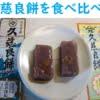 浅虫温泉のお土産『久慈良餅』を食べ比べ!【永井と菊屋】