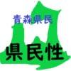 青森の県民性について考えてみる【津軽・南部・下北】