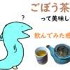 青森県産ごぼう茶を飲んでみた感想【まずい・効果ないといった口コミについても!】