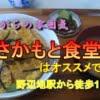 野辺地駅近くでランチなら『さかもと食堂』がオススメ!【昔ながらの食堂です】