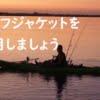 なぜ釣りの時、ライフジャケットが必要なのか?【改めて必要性を知る】