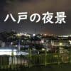 八戸市のオススメ夜景スポット8選【ドライブやデートにも!】
