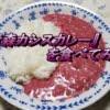 『青森カシスカレー』を食べてみた感想【これは意外とアリかもしれない】