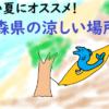青森県の涼しい場所ランキング【夏の避暑地としてもおすすめです!】