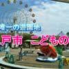 青森県で唯一の遊園地!八戸のこどもの国に行ってきた【観覧車もあるよ】