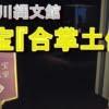 八戸市の是川縄文館で国宝『合掌土偶』とご対面【一度は見る価値ありますよ】
