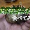 青森県産の黒にんにくを食べてみた感想【マズいといった口コミについても】
